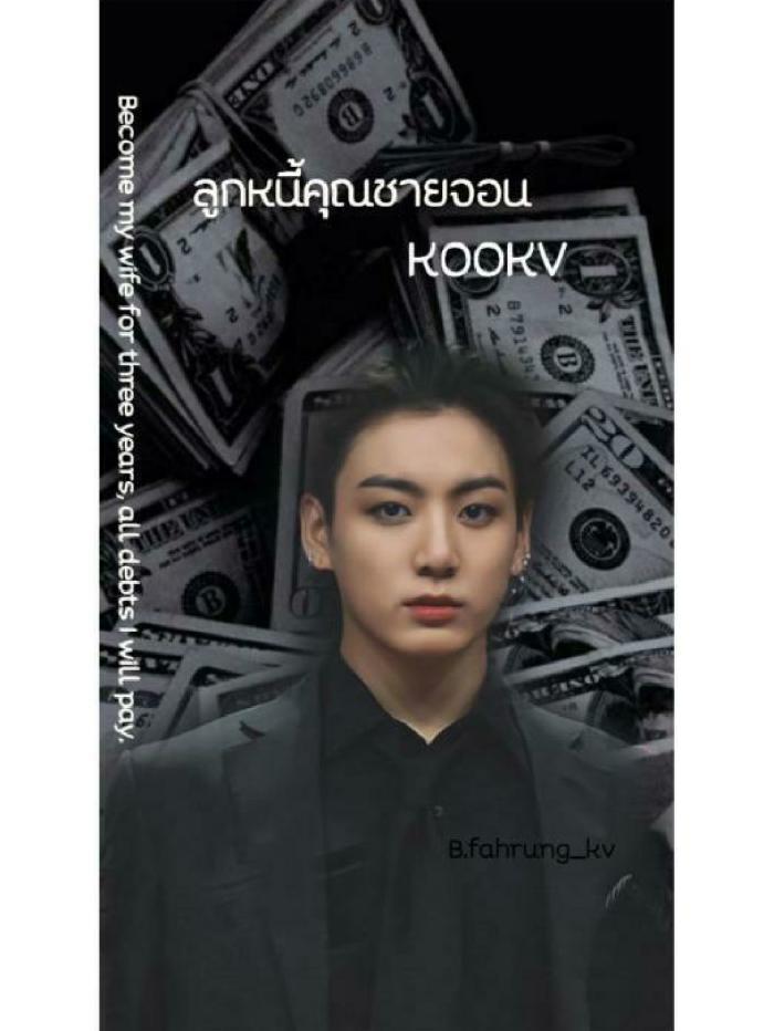 ลูกหนี้คุณชายจอน #kookv