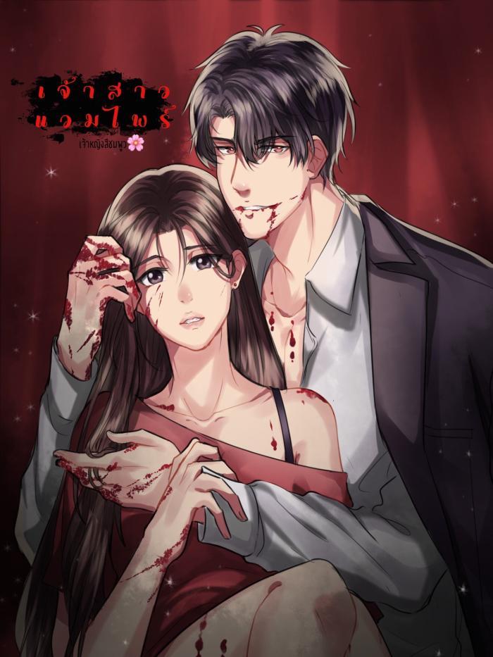 เจ้าสาวเเวมไพร์🩸 [Vampire Projects4]