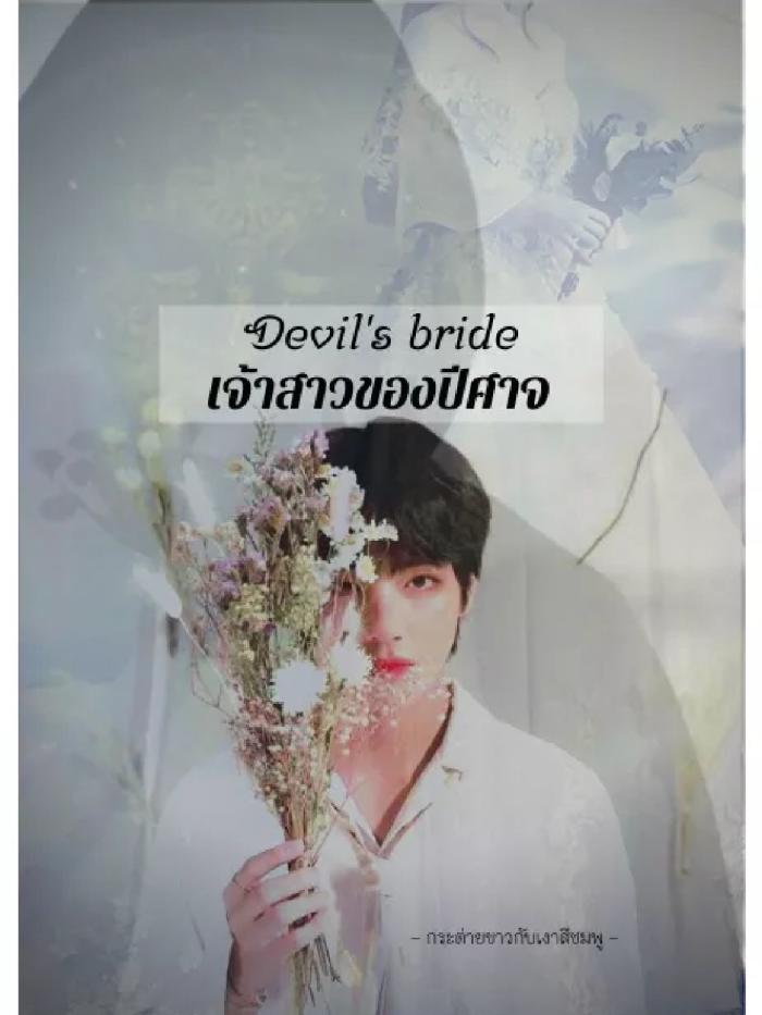 Devil's bride..(เจ้าสาวของปีศาจ )#Kookv (18.05.2021)