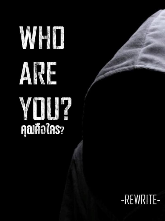 #คุณคือใคร  Rewrite  kookv